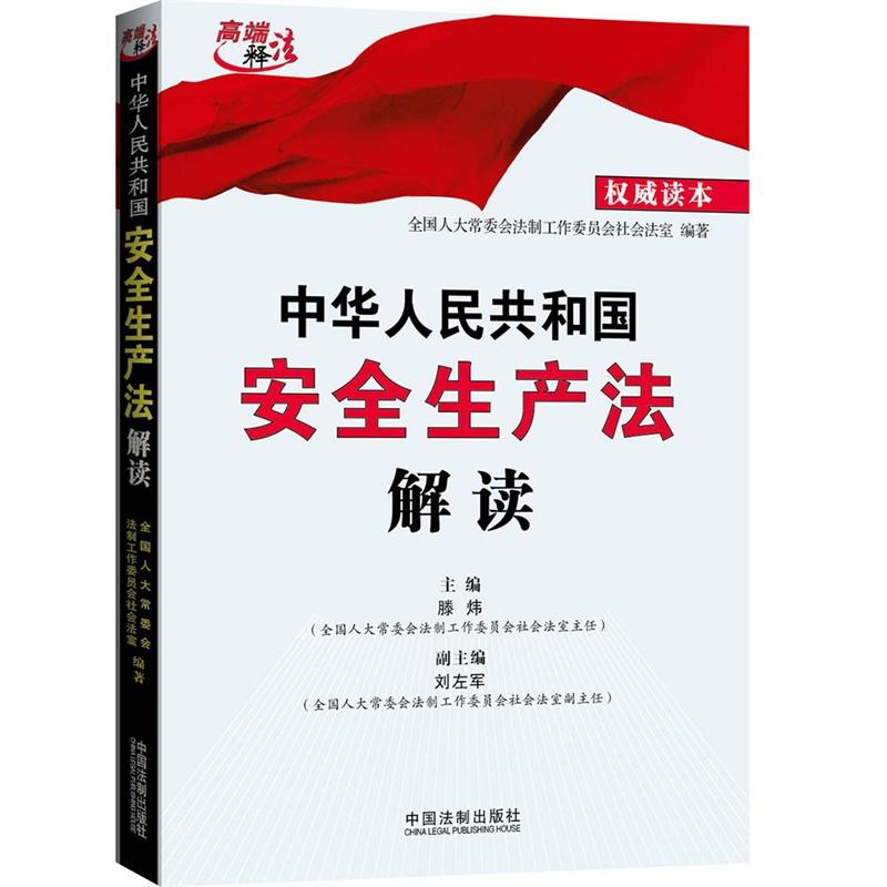 【人民共和国安全生产法解读根据最新修