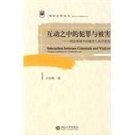 互动之中的犯罪与被害――刑法领域中的被害人责任研究读后感_评价_评论 - moqiweni - 莫绮雯