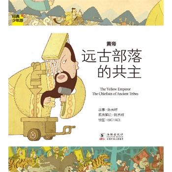 仙剑奇侠传5少年游_经典少年游-黄帝 远古部落的共主(用漂亮的图文讲经典故事,用孩子们的