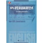 EFL学生英语演讲的艺术