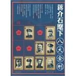 《蒋介石麾下八大金刚》