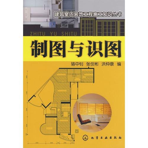 建筑室内装饰工程施工知识丛书 制图与识图图片