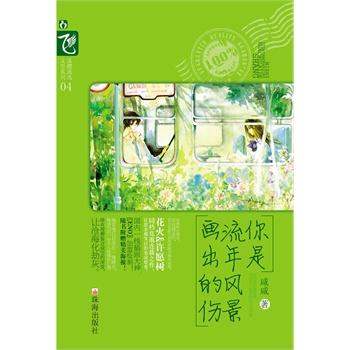 咸咸新书《你是流年风景画出的伤》珠海出版社出版
