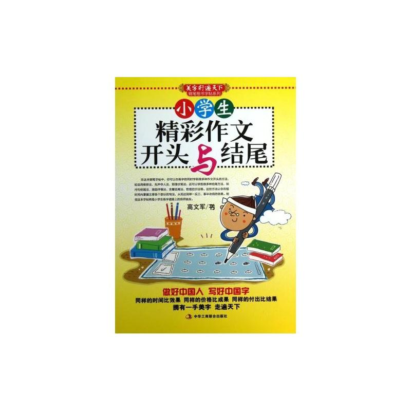 【小学生精彩作文天下与结尾/美字行遍小学钢大连开头校服图片