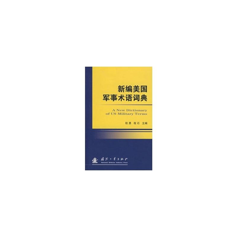 军事术语_军事术语学习_革命中人在京城