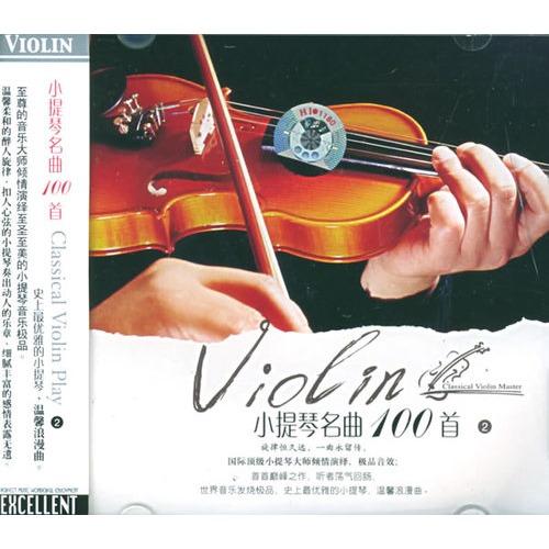 小提琴名曲100首Vol.2 特价CD