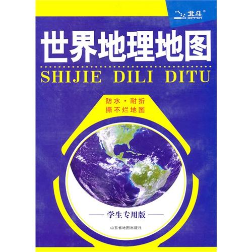 世界地理地图(学生专用版)2011