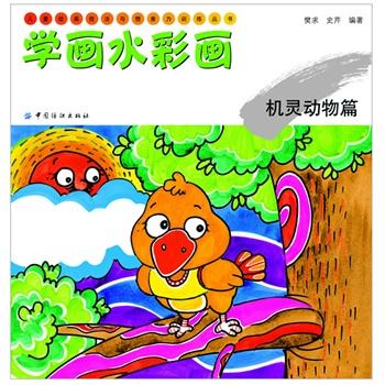 学画水彩画 机灵动物篇 儿童绘画技法与想象力训练丛书