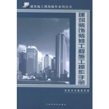 建筑装饰装修工程施工操作手册 建筑施工现场操作系列丛书