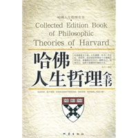 《哈佛人生哲理全书》封面