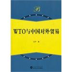 WTO与中国对外贸易