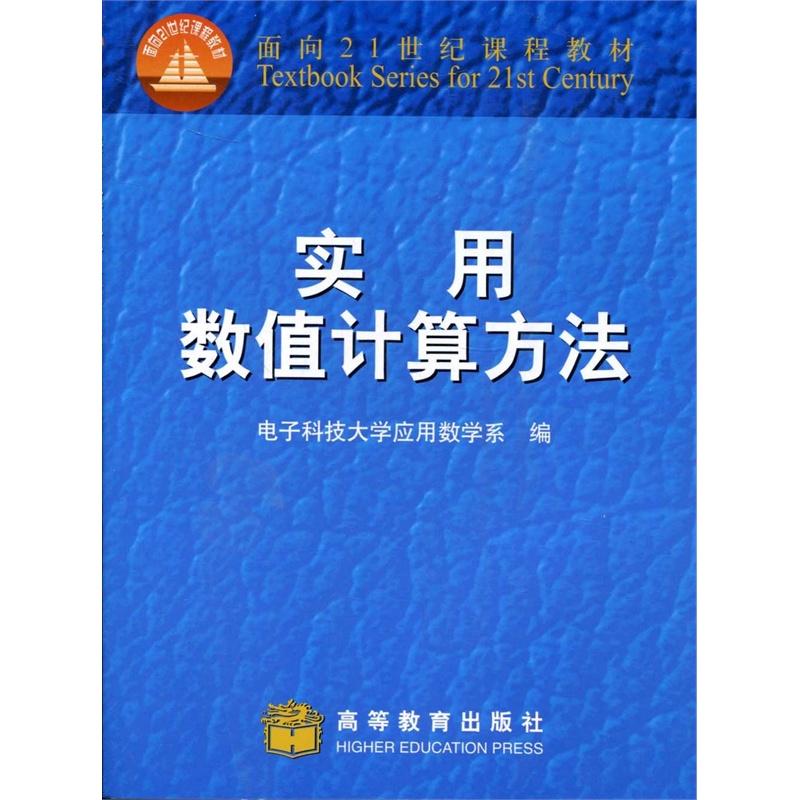 【实用数值计算方法 电子科技大学应用数学系