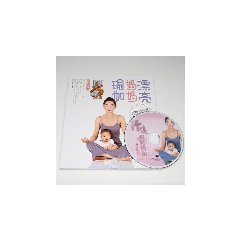 漂亮身教教程恢复塑身教程瑜伽视频妈妈健产后线刷教学s5图片