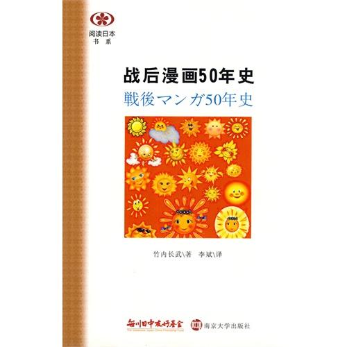 2011读书笔记05 手塚治虫也是从山寨起家的 - mp - 日影庐书影话