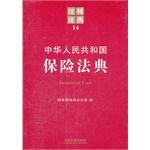 中华人民共和国保险法典——注释法典14