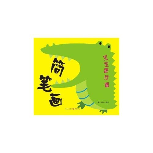 简笔画图片/大图(61973435号)