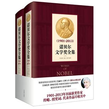 诺贝尔文学奖全集(1901-2013)