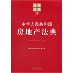 中华人民共和国房地产法典——注释法典28