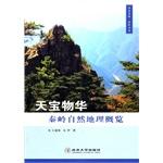 天宝物华·秦岭自然地理概览