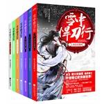 雪中悍刀行(全7册)(独家作者亲笔签名典藏套装版)_x000D_