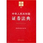 中华人民共和国证券法典——注释法典13