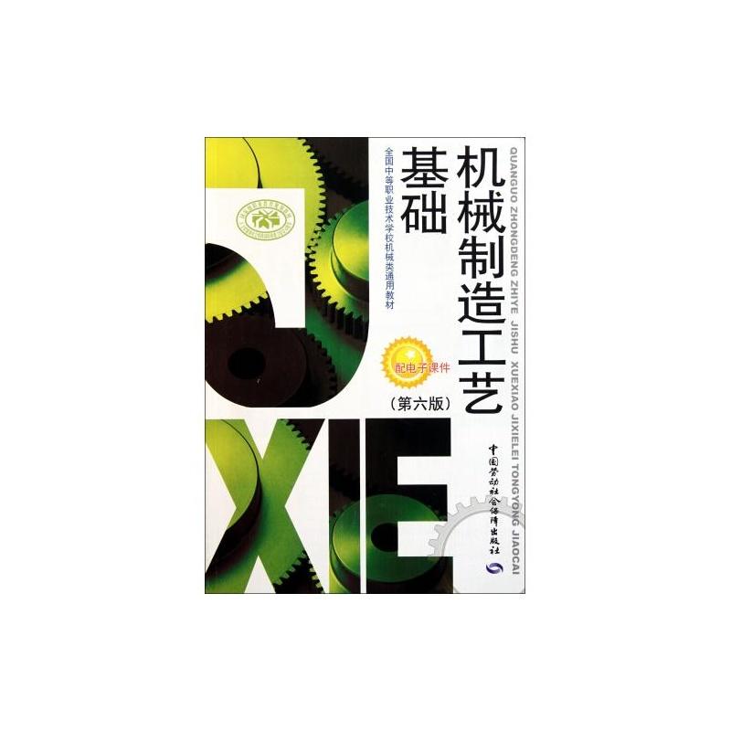 【机械制造工艺基础(第6版全国中等职业技术学