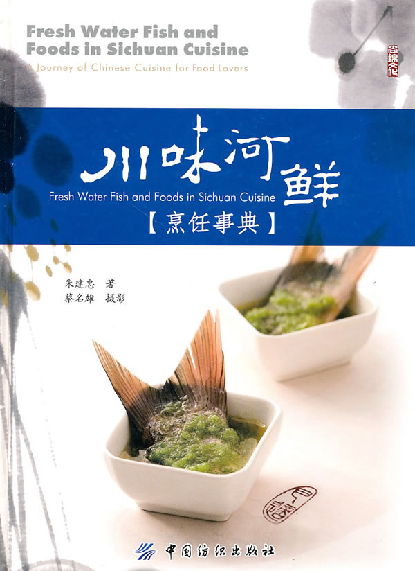 word:   尖椒鲜鱼大干干烧鱼五香鱼丁   鱼香肉丝,干烧鱼翅...