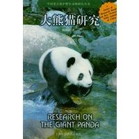 大熊猫研究/中国重点保护野生动
