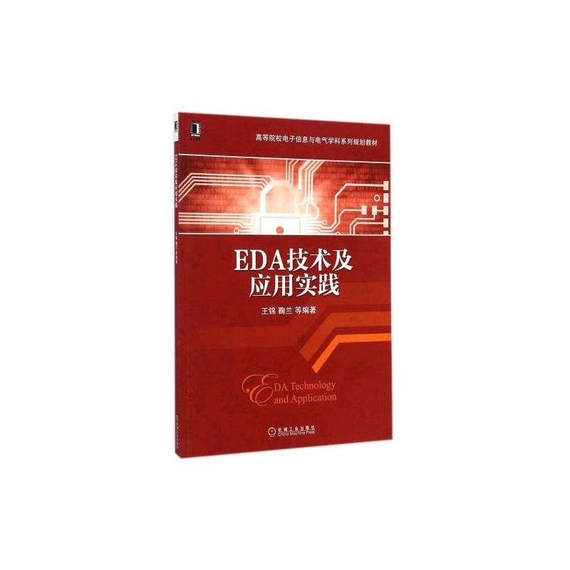 eda技术及应用实践_【如忆旧书】EDA技术及应用实践朱正伟978