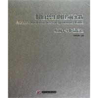 《价值共生的建筑实践――维拓十年作品精选(孙祥恕)》封面