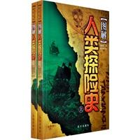 《图解:人类探险史(上下册)》封面
