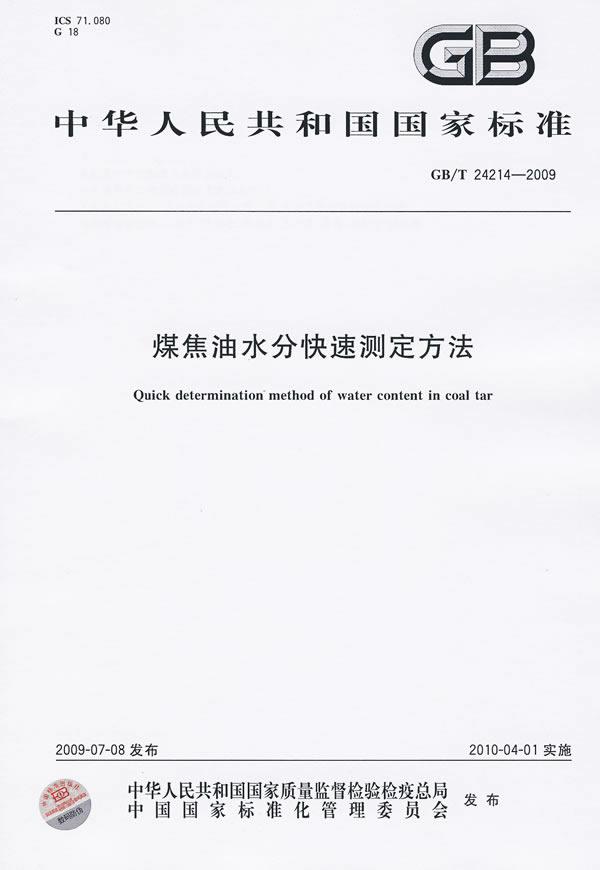 《煤焦油水分快速测定方法》电子书下载 - 电子书下载 - 电子书下载