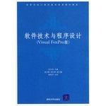 软件技术与程序设计(Vesual FoxPro版)读后感_评价_好不好 - moqiweni - 莫绮雯