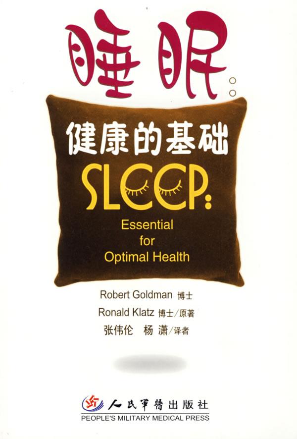 《睡眠:健康的基础》电子书下载 - 电子书下载 - 电子书下载