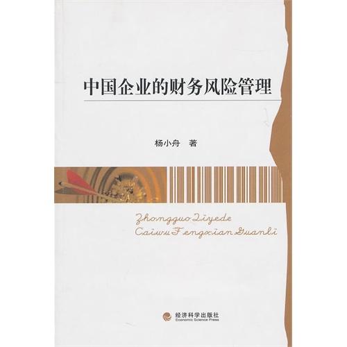 《中国企业的财务风险管理》封面