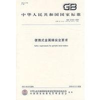 便携式金属梯安全要求 GB12142-2007