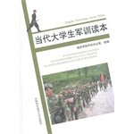 当代大学生军训读本