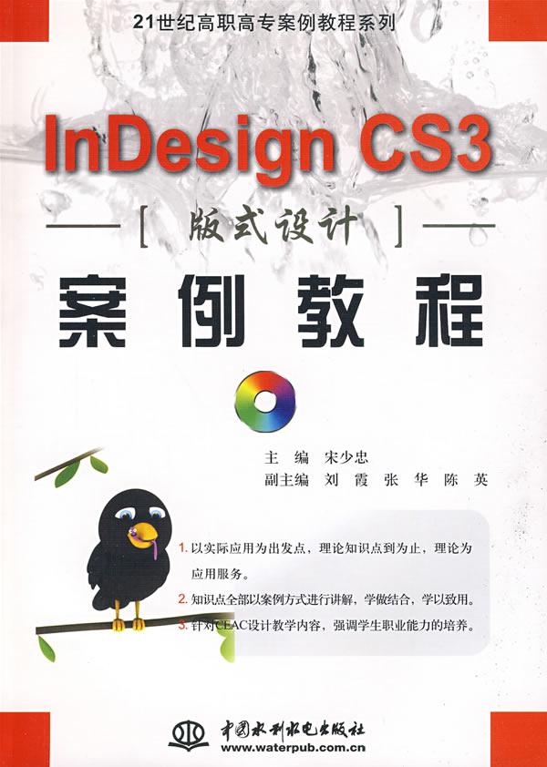 InDesign CS3 版式设计案例教程 赠1CD 电子制品CD ROM 21世纪高图片