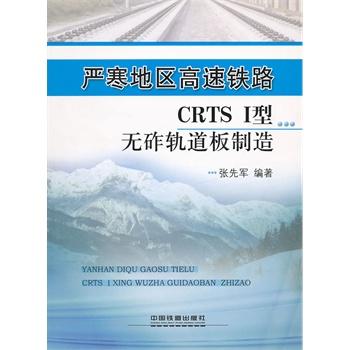 严寒地区高速铁路crts i型无砟轨道板制造