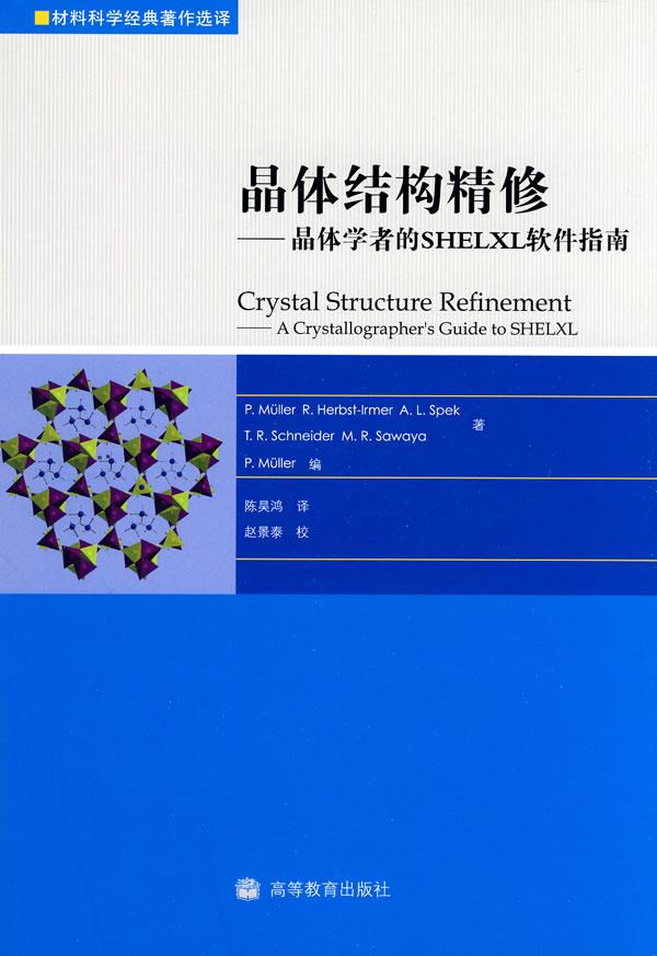 晶体结构精修 晶体学者的SHELXL软件指南 美 马勒 等著,...