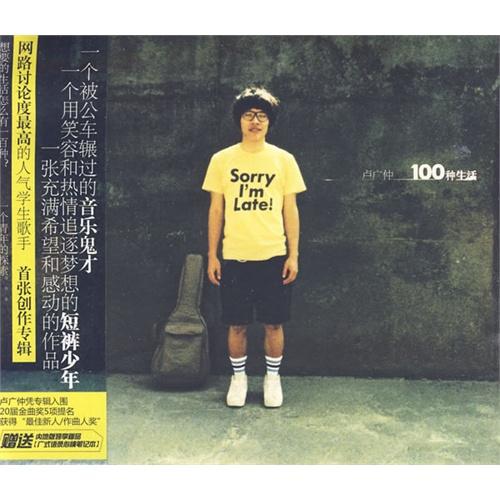 【卢广仲100种生活(cd)(赠送内图片