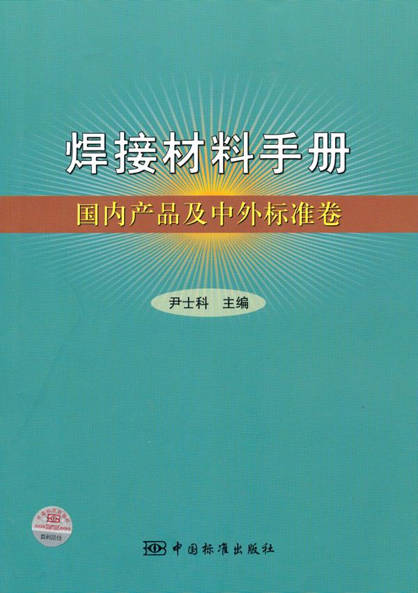 焊接材料手册 国内产品及中外标准卷