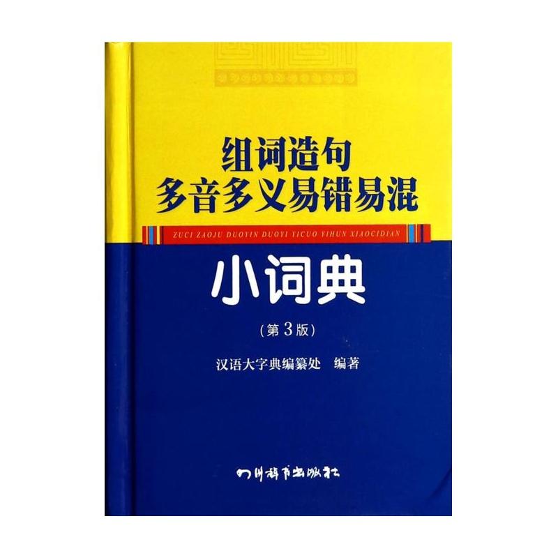 【组词造句多音多义易错易混小词典(第3版)(精