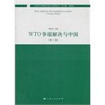 WTO争端解决与中国(第三卷)