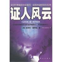 证人风云/英国经典侦探小说彼得 温姆西勋爵探案系列