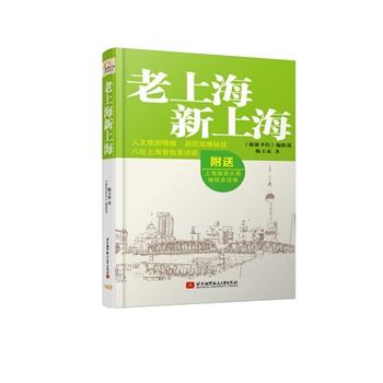 老上海新上海