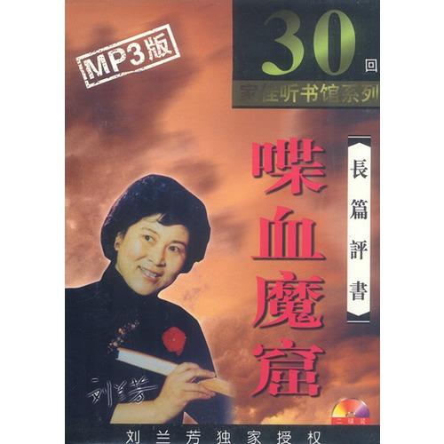 刘兰芳评书《喋血魔窟》30回全―打包下载
