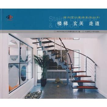 室内设计图库系列丛书 楼梯 玄关 走道 景观与建筑设计系列