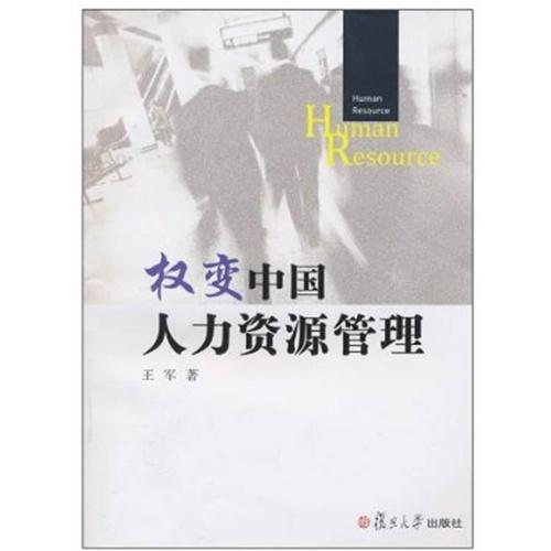 《权变中国人力资源管理》封面
