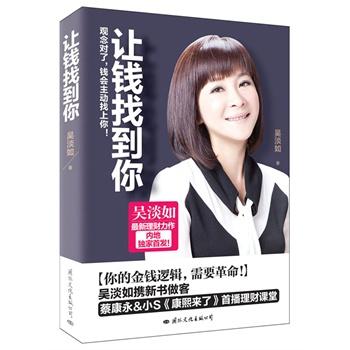 吴淡如最新力作《让钱找到你》出版上市